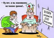 История коррупции в СССР История коррупции в России Коррупция в медицине Есть ли она